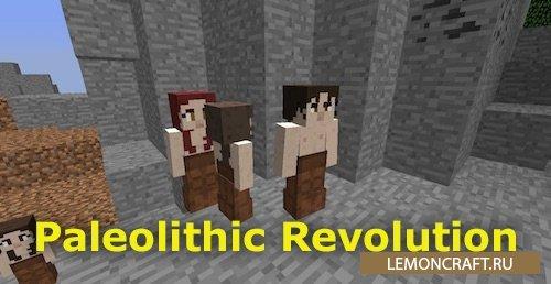 Мод на первобытных людей Paleolithic Revolution [1.12.2]