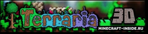 Terraria 3D [1.7.10]