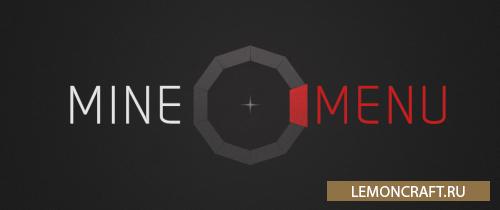 Мод на удобное меню MineMenu [1.14.4] [1.13.2] [1.12.2] [1.7.10]