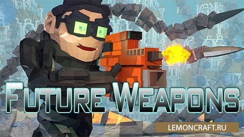 Future Weapons [1.7.10]
