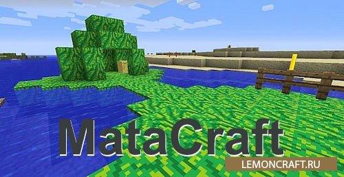 MataCraft [1.7.10]