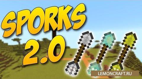 Мод на инструменты Sporks 2 [1.9]