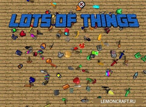 Радужный мод Lots of Things [1.12.2] [1.11.2] [1.10.2] [1.7.10]
