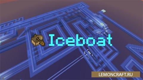 Карта на прохождение Iceboat [1.9.4] [1.9]