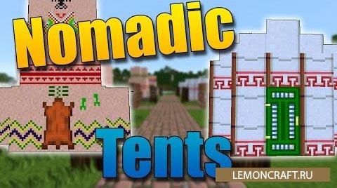 Мод на палатки Nomadic Tents [1.12.2] [1.11.2] [1.10.2] [1.7.10]