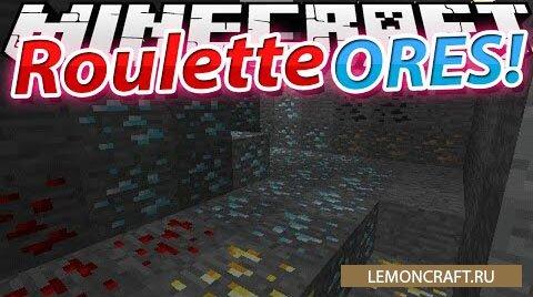 Мод на удачу Roulette Ores [1.12.2] [1.10.2] [1.9.4] [1.7.10]