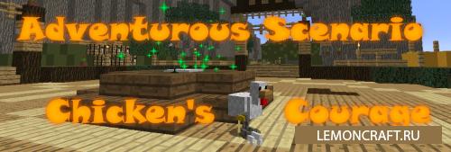 Приключенческая карта играя за курицу  Chicken's Courage [1.9.4] [1.9]