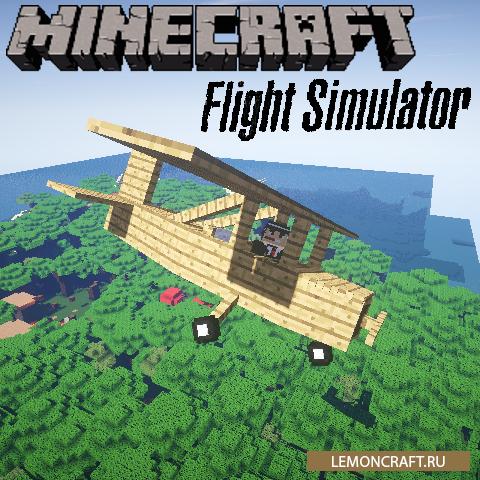 Мод на самолёты Flight Simulator [1.9] [1.8.9] [1.7.10]