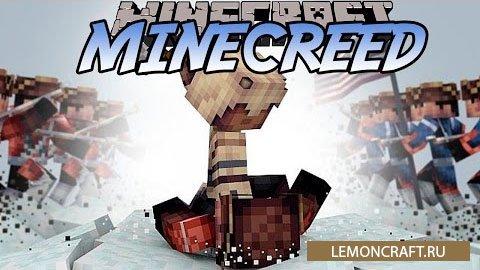 Мод на асасинов MineCreed [1.9] [1.8.9]