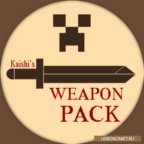 Мод на холодное оружие Kaishi's Weapon Pack [1.9]