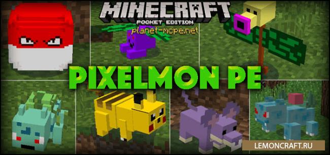 Установка мода Pixelmon PE