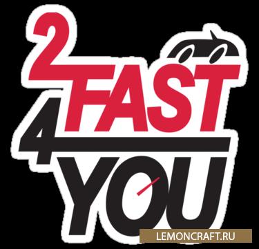 Самая быстрая паркур карта 2 Fast 4 You [1.10.2]