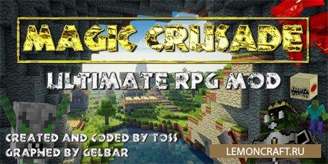 Magic Crusade RPG [1.7.10] [1.7.2]