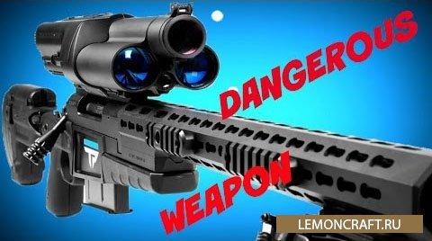 Мод на оружие Extraordinary weapons [1.10.2]
