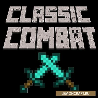 Мод на упрощения пвп Classic Combat [1.14.3] [1.13.2] [1.12.2] [1.10.2]