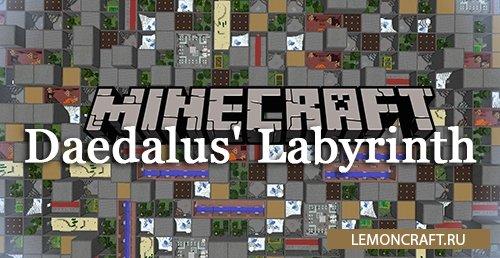 Мод на лабиринт  Daedalus' Labyrinth [1.12.2] [1.10.2]
