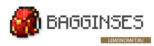 Мод на рюкзаки Bagginses [1.10.2]