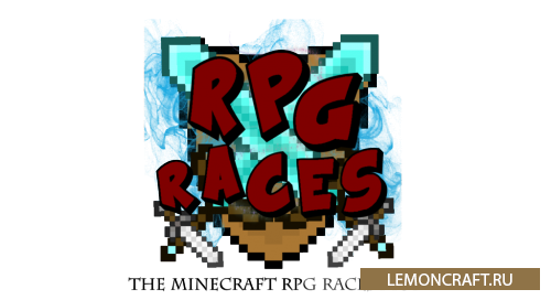 Мод на элементы РПГ RPG Race [1.10.2]