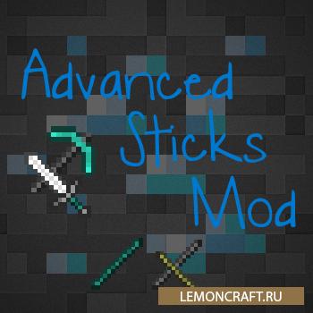 Мод на улучшения оружия Advanced Sticks [1.12.2 [1.10.2] [1.9.4]