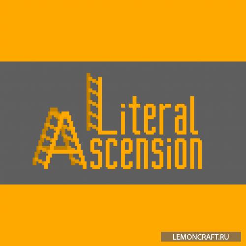 Мод на лифты и лестницы Literal Ascension [1.12.2] [1.11.2] [1.10.2]