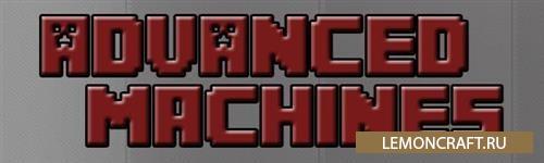 Мод на новые механизмы Advanced Machines [1.12.2] [1.10.2]