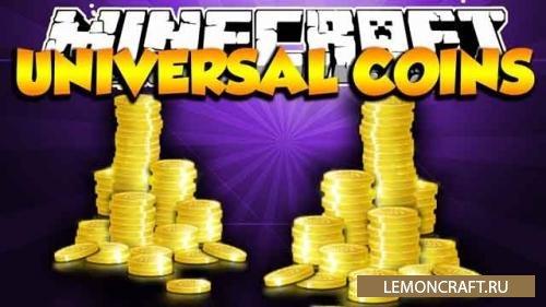 Мод на экономику Universal Coins [1.9.4] [1.8.9] [1.7.10]