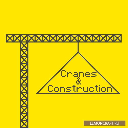 Мод на краны Cranes & Construction [1.11.2]