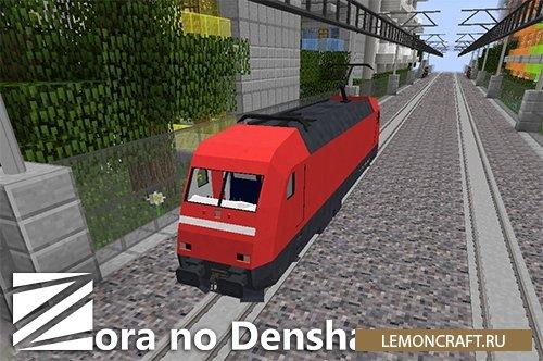 Мод на поезда Zora no Densha [1.7.10]
