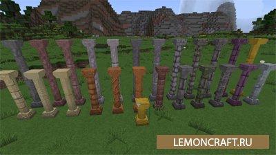 Мод на колоны Corail Pillar [1.14.2] [1.13.2] [1.12.2] [1.10.2]