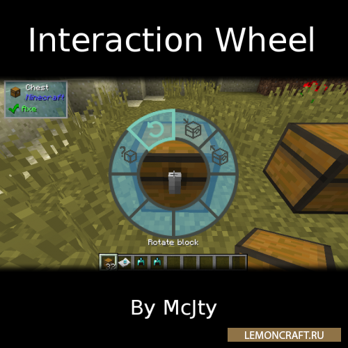 Мод на крутой интерфейс Interaction Wheel [1.11.2] [1.10.2]
