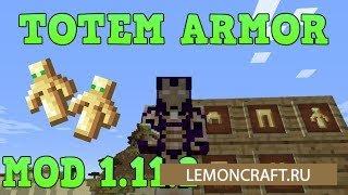 Мод возраждения Totem Armor [1.11.2]