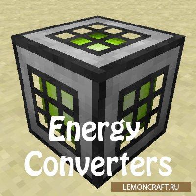 Мод конвертации энергии Energy Converters [1.12.2] [1.11.2] [1.10.2]