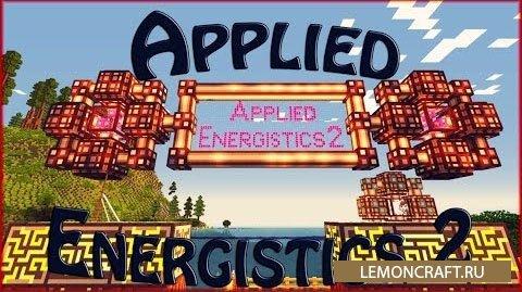 Мод для использования энергии Applied Energistics 2 [1.12.1] [1.10.2] [1.7.10]