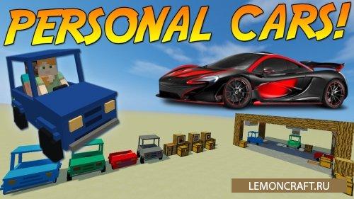 Мод для сборки автомобиля Personal Cars [1.12.1] [1.11.2] [1.10.2]