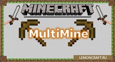 Мод поломки блоков Multi Mine [1.12.1] [1.11.2] [1.10.2] [1.7.10]