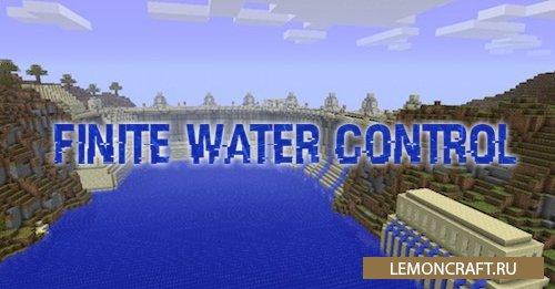 Мод на блоки воды Finite Water Control [1.12] [1.11.2] [1.10.2]