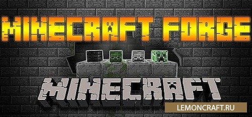 Библиотека для майнкрафт Minecraft Forge [1.12.2] [1.11.2] [1.10.2] [1.7.10]