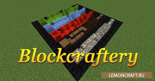 Мод на блоки нестандартной формы Blockcraftery [1.12.2]
