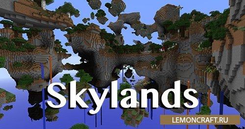 Мод на летающие острова Skylands [1.12.2] [1.11.2] [1.10.2]