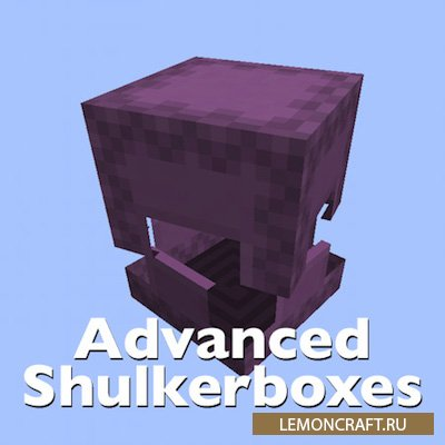 Мод на открытие ящика шалкера Advanced Shulkerboxes [1.13.2] [1.12.2] [1.11.2]