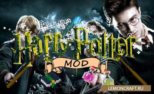 Мод на Гарри Поттера Harry Potter [1.12.2]