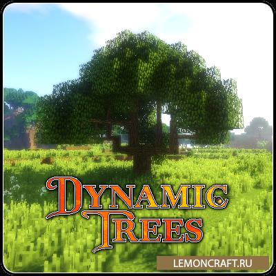 Мод на рост деревьев Dynamic Trees [1.12.2] [1.11.2] [1.10.2] [1.7.10]