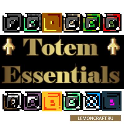 Мод на систему тотемов Totem Essentials [1.12.2]