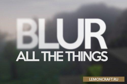 Мод на изменение фона Blur [1.15.2] [1.14.4] [1.12.2] [1.7.10]