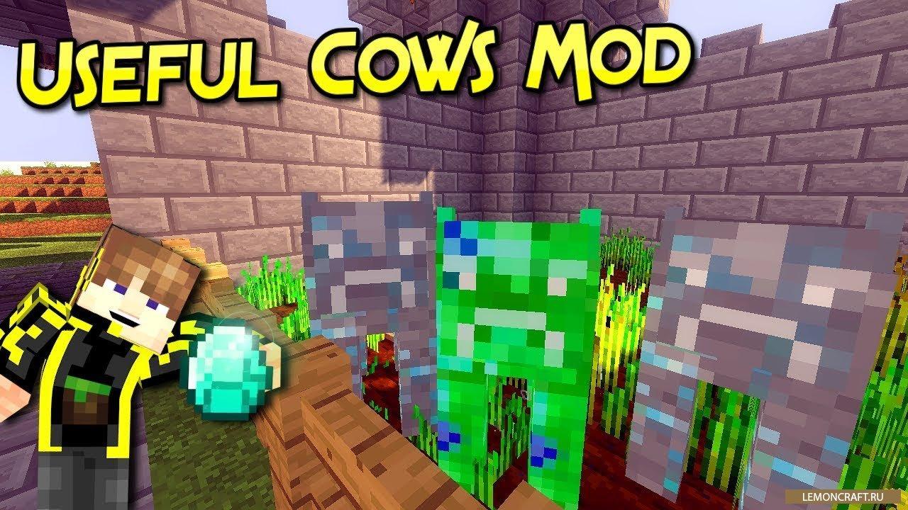 Мод на новые виды коров Useful Cows [1.12.2]