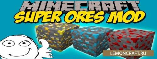 Мод на большую добычу руды Super Ores [1.14.1] [1.12.2] [1.10.2] [1.7.10]