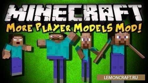 Мод на смену модели игрока More Player Models 2 [1.12.2] [1.11.2] [1.10.2] [1.7.10]