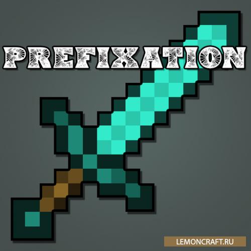 Мод на характеристики для оружия Prefixation [1.12.2]