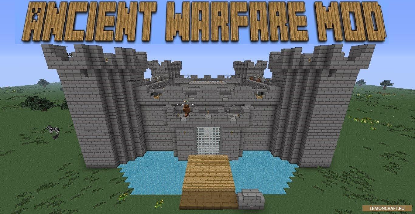 Мод на автоматизацию работ Ancient Warfare [1.12.2] [1.7.10]