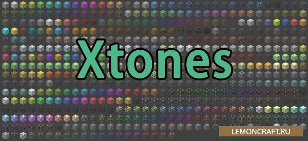 Мод на декоративные блоки Xtones [1.12.2] [1.11.2] [1.10.2]